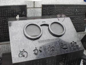 徳川家康の眼鏡の碑